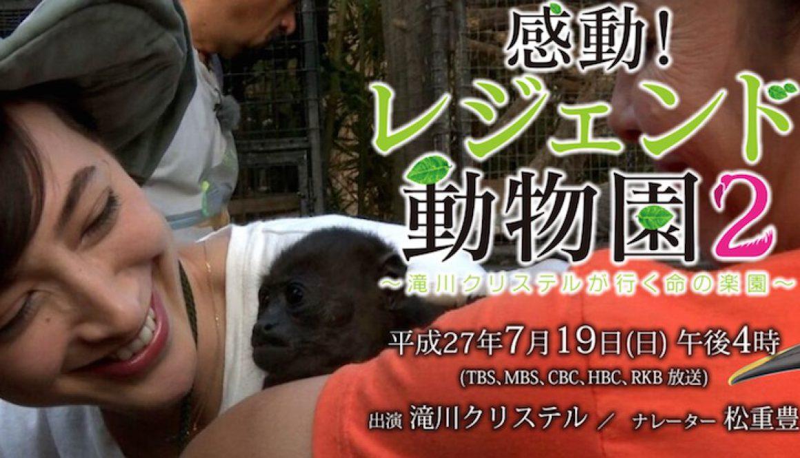 本日7月19日 午後4時から 感動レジェンド動物園2 コスタリカ編が放映されます。